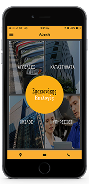 sfakianakis-epiloges-mobile-app