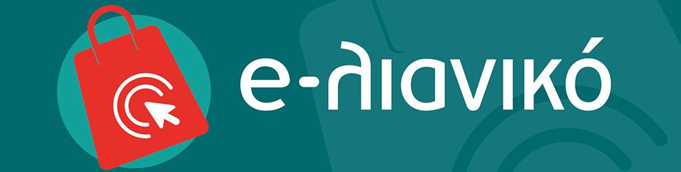 e-Lianiko Logo